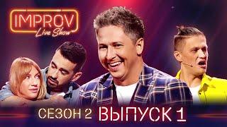 Премьера Полный выпуск Improv Live Show от 23 03 2021