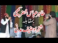 Shahzad Hanif Madni With Dr Tahir Abbas Khizer Khichi (beautiful Naat Sharif And Naqabat) video