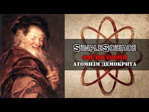 Философия. Атомизм Демокрита.