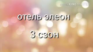 Отель Элеон 3 сезон ТРЕЙЛЕр ?!  АНОНС