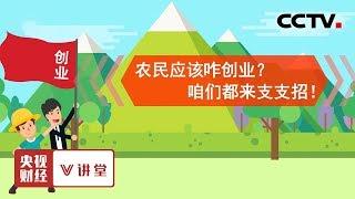 《央视财经V讲堂》 20191201 农民应该咋创业,四种模式助你成功!| CCTV财经