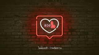 ลวงใจ - KT Long Flowing [Official Lyric Video]