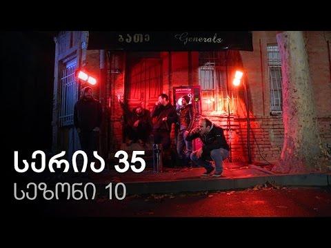 Cemi colis daqalebi - seria 35 (sezoni 10)