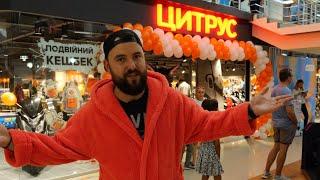 Обзор Цитрус в Виннице. Комфортный магазин в комфортном городе