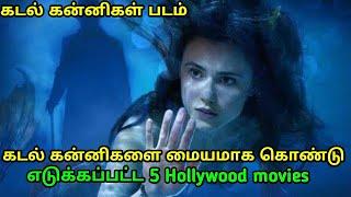 கடல் கன்னிகளை மையமாக கொண்டு எடுக்கப்பட்ட 5 Hollywood movies in tamil | tubelight mind |