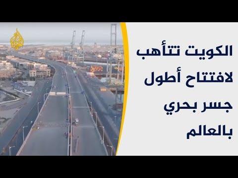 الكويت تتأهب لافتتاح أطول جسر بحري بالعالم  - نشر قبل 2 ساعة