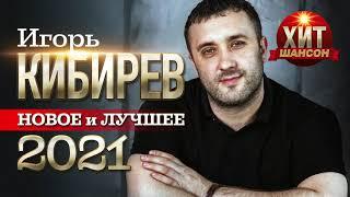 Игорь Кибирев - Новое и Лучшее 2021