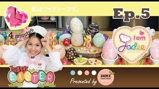 ไข่อีสเตอร์ช็อคโกแลต - chocolate easter eggs