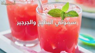 سموذي البطيخ والجرجير