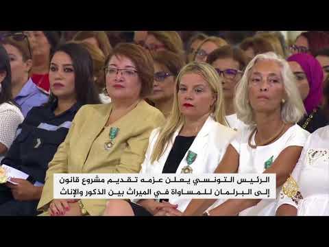 الرئيس التونسي: حسمنا موضوع المساواة في الإرث  - نشر قبل 10 ساعة
