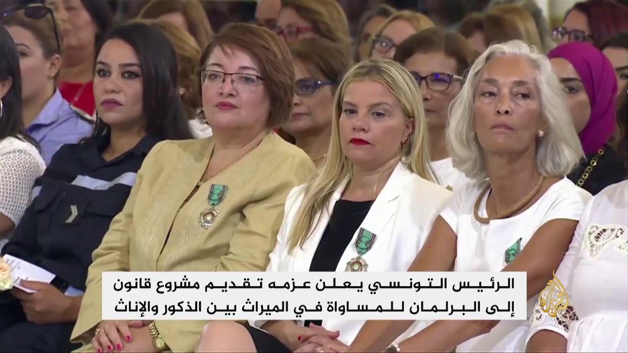 الجزيرة:الرئيس التونسي: حسمنا موضوع المساواة في الإرث