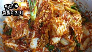 [쌈배추겉절이]냉동보관중인 김장양념으로 막김치 맛있게 …