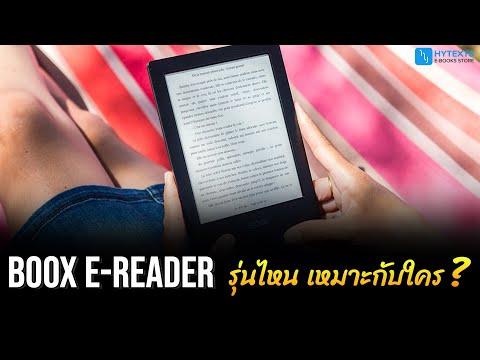 BOOX E-Reader รุ่นไหน? เหมาะกับใคร?