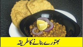 chole bhature recipe in urdu at home | recipe in urdu | ramzan recipe