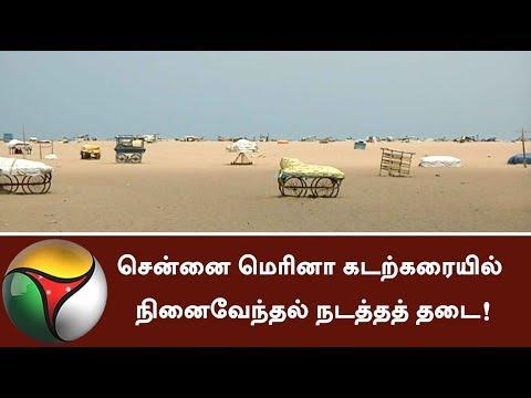 Prohibition to conduct Commemoration Ceremony at Marina in Chennai | #Chennai #CommemorationCeremony