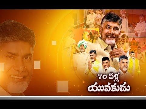 Visonary Leader Chandrababu Naidu Turns 69 Today   ETV Special Story