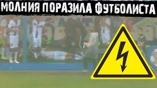 Футболист потерял сознание после удара молнии!