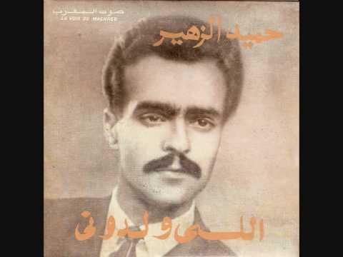 Hamid Zahir   Lli Waldouni Face A