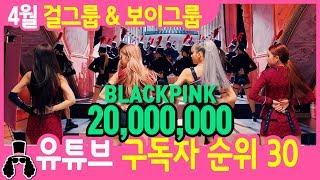 걸그룹 유튜브 amp 보이그룹 유튜브 구독자 순위 30  2019년 4월  와빠TV