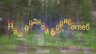 . Клип Сергея Зажигина (2017).