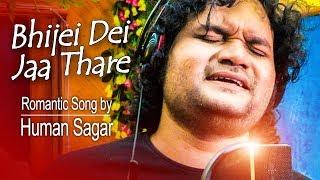 Bhijei Dei Jaa Thare - Romantic Song | Studio Version | Humane Sagar | Sidharth TV