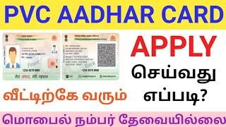 HOW TO APPLY PVC AADHAR CARD ONLINE IN TAMIL | ORDER PVC AADHAR CARD | GET PVC AADHAR CARD | UIDAI