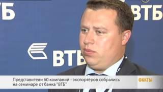 В Краснодаре банк ВТБ провел семинар по работе с экспортерами