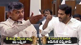 War of Words Between Jagan and Chandrababu   Chandrababu vs Jagan   AP Assembly   Filmylooks