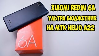 Обзор и опыт использования Xiaomi Redmi 6A Новый ультра бюджетник