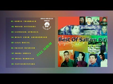 Sallam Rifi - Best Of - Full Album - +1h | اروع ما غنى الفنان الراحل - سلام الريفي