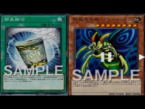 ANCIENT MILLENIUM REPRINTS THE KING OF INSECTS AND THE ONE CARD FUSION RETURN