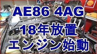 18年ぶり4AGエンジンの咆哮 始動成功?ちょっとだけ‥ 18年放置
