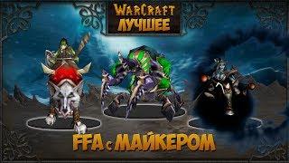 WarCraft 3 Лучшее.FFA с Майкером 8 3 героя против всех