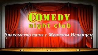 Камеди клаб Знакомство Русского папы с Женихом дочери Испанцем Comedy Night Club BCN