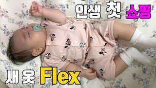 [아인파인] 육아브이로그 | 60일 기념 아기 옷 구매…