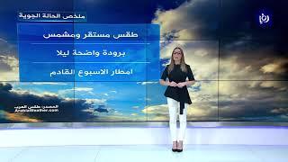 النشرة الجوية الأردنية من رؤيا 18-12-2019 | Jordan Weather
