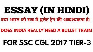 निबन्ध/essay/does India really need a bullet train? for SSC CGL TIER-3/CHSL