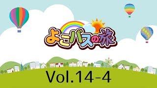 よこバスの旅Vol.14-4
