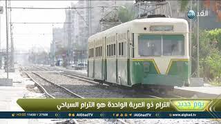 يوم جديد | ترام الإسكندرية.. أقدم وسيلة نقل جماعي في إفريقيا