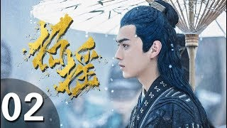 The Legends (Zhao Yao) : Episode 02
