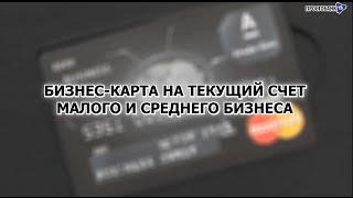 видео Текущий счет в банке: что это такое?