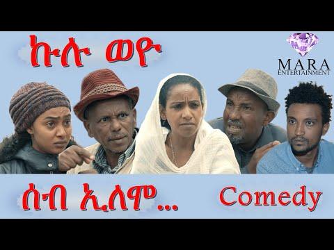 MARA E. - ሰብ ኢሎሞ - ኩሉ ወዮ  , Seb Elomo  By Memhr Teame Arefaine Eritrean Comedy 2021