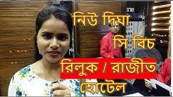 Rajeet Hotel West Bengal | Relook Hotels | New Digha Sea Beach