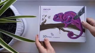 3d Ручка DEXP RP100A обзор