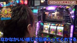 真・スロ番 〜夏の陣〜 vol.6