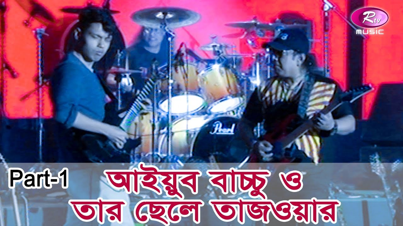 Legend Ayub Bacchu Jamming Guitar with his only son Tajwar   Part- 01   Rtv Music   Rtv