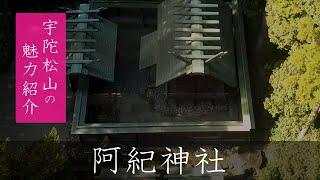 阿紀神社-宇陀松山-