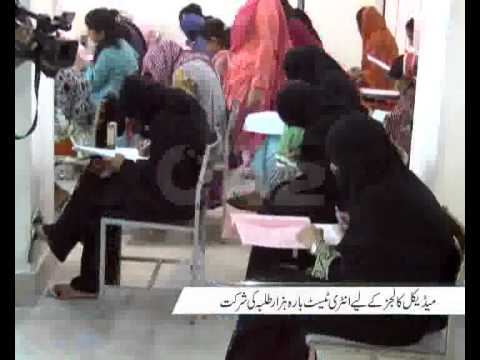 UHS Entry Test For MCAT In Lahore Pkg By Akmal Somroo City42