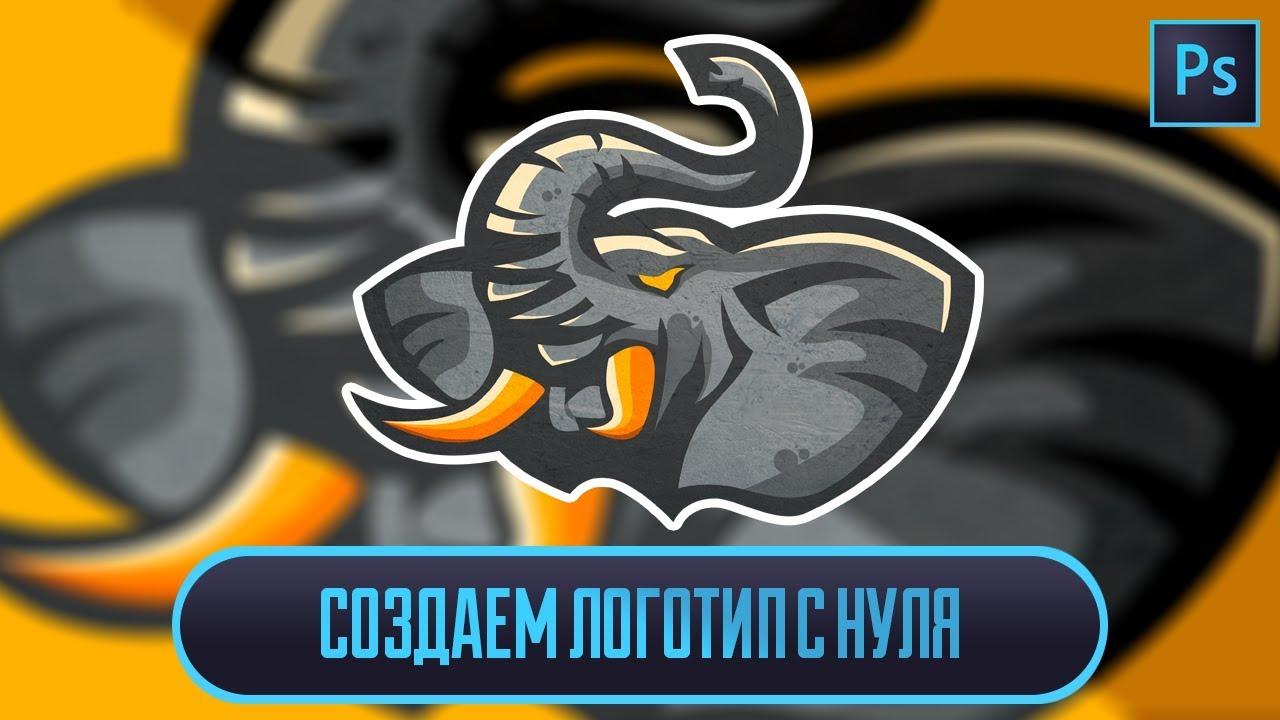 Как сделать логотип для команды с нуля ? Photoshop создание логотипа 2018