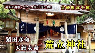荒立神社【高千穂のパワースポット】